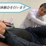 1/25(土)、1/26(月)1日3名限定!千葉県四街道市で整骨無料体験施術を行います